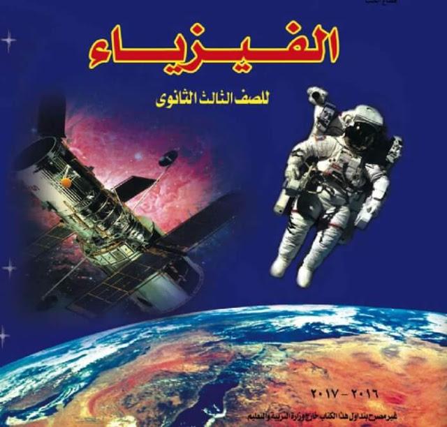 كتاب الفيزياء للصف الثالث الثانوي عام 2020