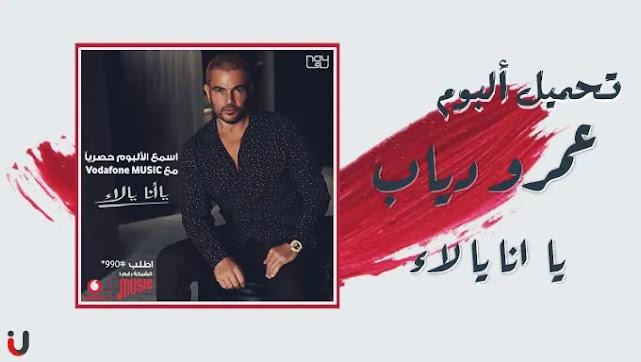 البوم عمرو دياب يا انا يا لاء
