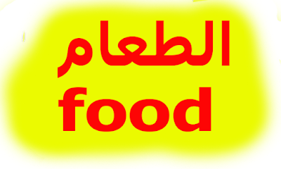 الطعام بالإنجليزية