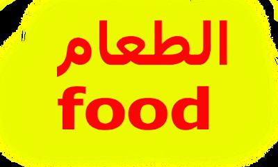 اسماء الطعام في اللغة الإنجليزية