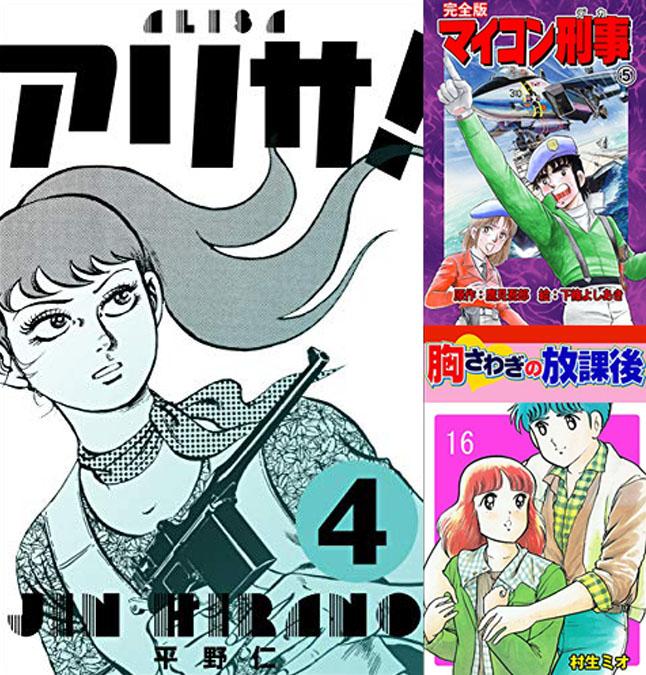 【マンガ】グループ・ゼロ 読んだらハマる昭和の名作マンガフェア(4/2まで)