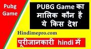 Pubg Game का मालिक कोन है और ये कहाँ का है / pubg kahan ka game hai