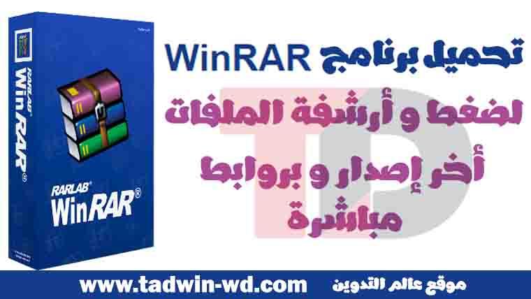 برامج ضغط الملفات وينرار - تنزيل winrar مجانًا | عالم التدوين