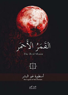 تحميل كتاب القمر الأحمر pdf غادة أحمد الجزء الأول - أسطورة غير البشر اطلبه من هذا الموقع