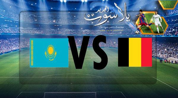 نتيجة مباراة بلجيكا وكازاخستان بتاريخ 07-06-2019 التصفيات المؤهلة ليورو 2020