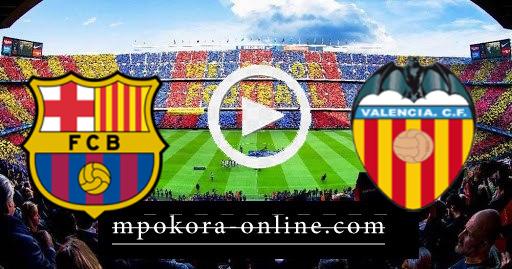 نتيجة مباراة برشلونة وفالنسيا كورة اون لاين 02-05-2021 الدوري الاسباني