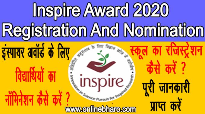 Inspire Award 2020 Online Registration and Student Nomination. इंस्पायर अवार्ड 2020 की ऑनलाइन रजिस्ट्रेशन कैसे करें -पूरी जानकारी