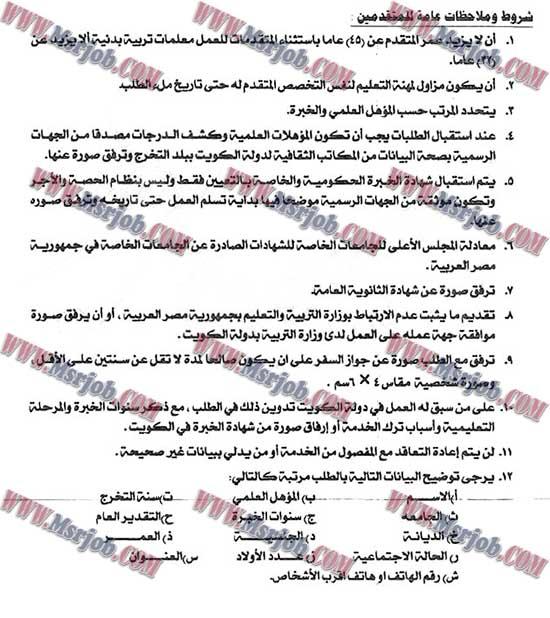 وظائف وزارة التربية بدولة الكويت تطلب معلمين ومعلمات للعام الدراسي 2017 / 2018