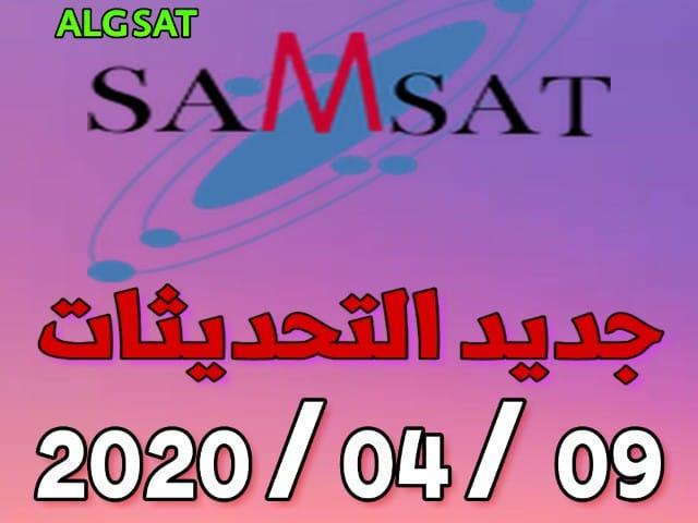 samsat- سامسات - اجهزة سامسات - اجهزة samsat - جديد تحديثات أجهزة سامسات SAMSAT