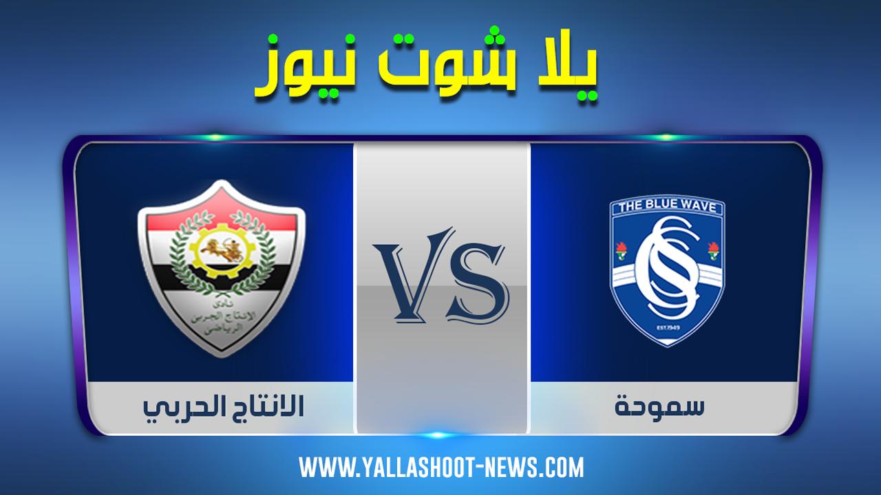 مشاهدة مباراة سموحة والانتاج الحربي بث مباشر اليوم 2-9-2020 الدوري المصري