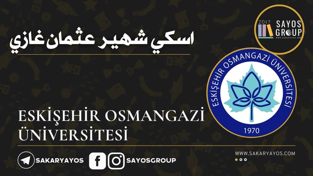 أعلنت جامعة اسكي شهير عثمان غازي   Eskişehir Osmangazi ، الواقعة في ولاية اسكيشهير عن فتح باب التسجيل على المفاضلة لعام 2021