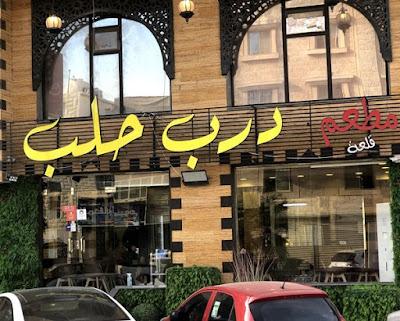 مطعم درب حلب الدمام والخبر | المنيو وارقام التواصل
