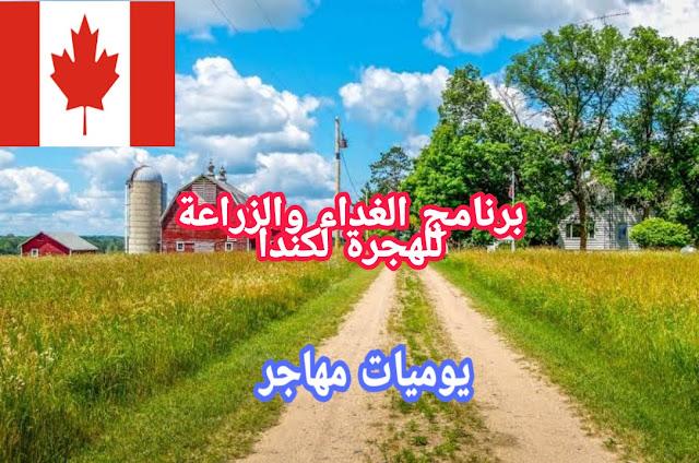 طلب الإقامة الدائمة في كندا عن طريق العمل في الزراعة