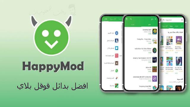 تنزيل متجر happymod apk اخر اصدار للاندرويد تحميل مباشر