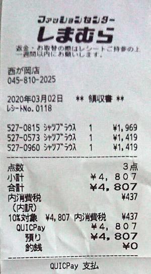 しまむら 西が岡店 2020/3/2 のレシート