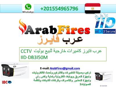 عرب فايرز كاميرات خارجية للبيع بوليت CCTV IID-DB3I50M