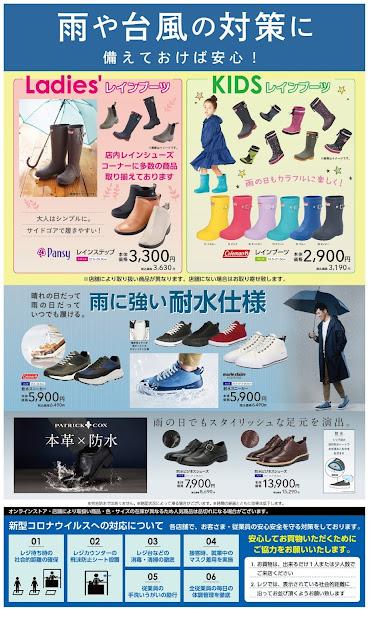 雨の日のお出かけにオススメ★a ASBee fam/北越谷店