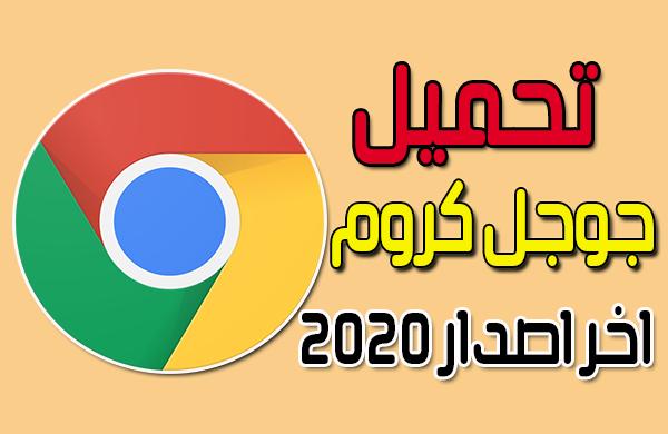 تنزيل جوجل كروم عربي اخر اصدار 2020| تحميل متصفح Google Chrome 2020  مجانا