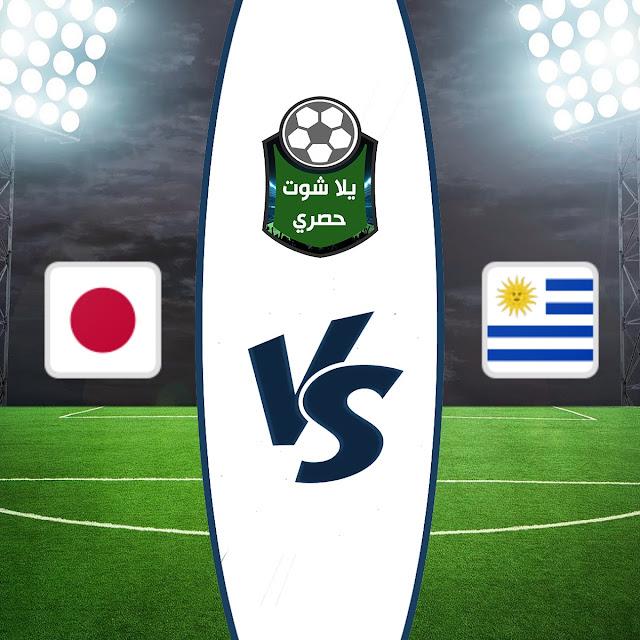 مشاهدة مباراة أوروجواي واليابان بث مباشر