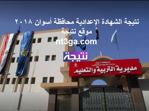 نتيجة الشهادة الإعدادية محافظة أسوان 2018