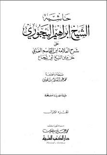 تحميل الكتاب حاشية الشيخ إبراهيم البيجوري