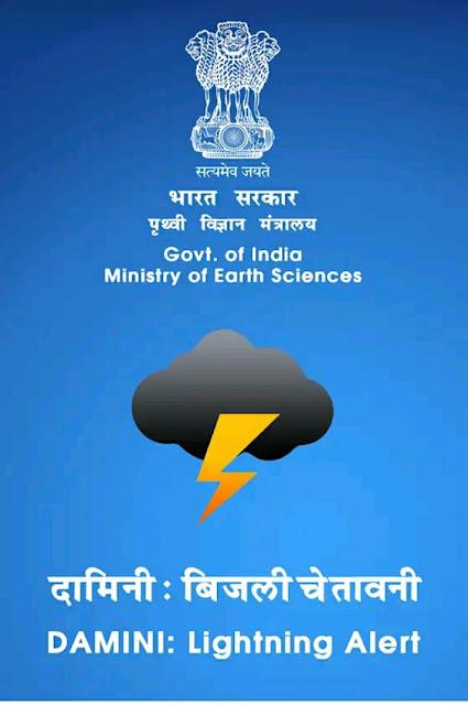 Damini: Lightning Alert App by IITM-Pune and GESSO.