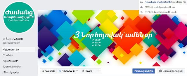 Միացեք erkusov.com էջին Ֆեյսբուքում