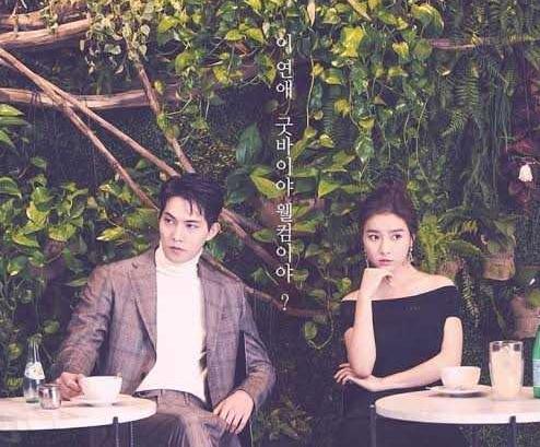 download drama Korea That Man Oh Soo Batch subtitle Indonesia