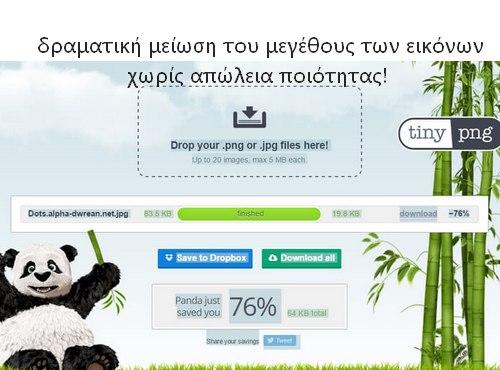 Δωρεάν online εφαρμογή για να μειώσετε το μέγεθος των εικόνων σας
