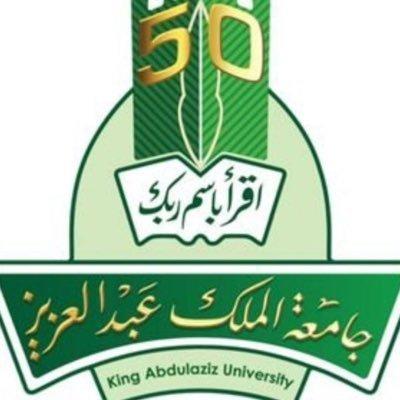 نسبة القبول في جامعة الملك عبد العزيز 1441