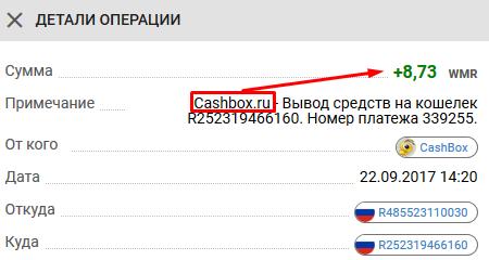Заработок на соц сетях - выплата cashbox