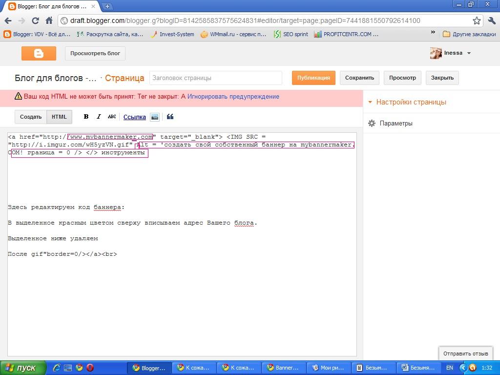 Как сделать код для баннера фото 577
