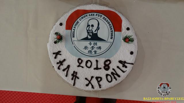 Οι σχολές  CHOY LEE FUT Άργους και Ναυπλίου έκοψαν την Πρωτοχρονιάτικη πίτα τους