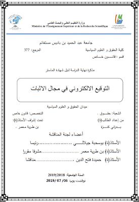 مذكرة ماستر: التوقيع الالكتروني في مجال الإثبات PDF