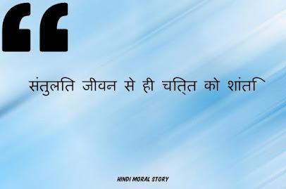 Hindi Moral Story संतुलित जीवन से ही चित्त को शांति