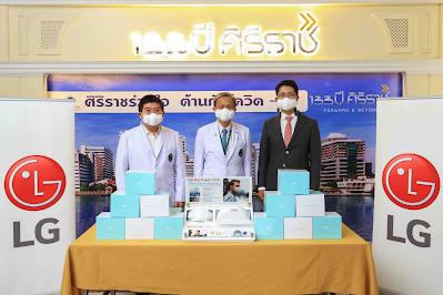 LG มอบหน้ากาก LG PuriCare Wearable Air Purifier  เสริมภูมิคุ้มกันต่อสู้โควิดให้แก่บุคลากรทางการแพทย์ 8 โรงพยาบาลทั่วประเทศ