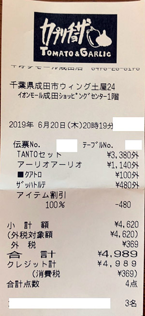 カプリチョーザ イオンモール成田店 2019/6/20 飲食のレシート
