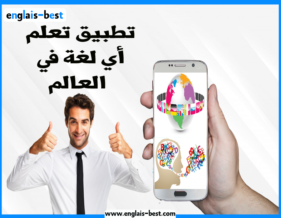 تحميل تطبيق تعلم أي لغة في العالم مجانا