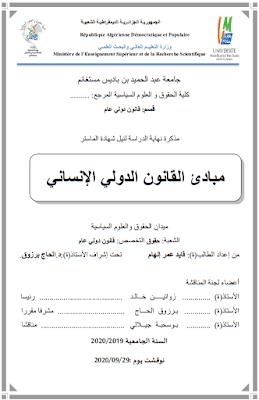 مذكرة ماستر: مبادئ القانون الدولي الإنساني PDF