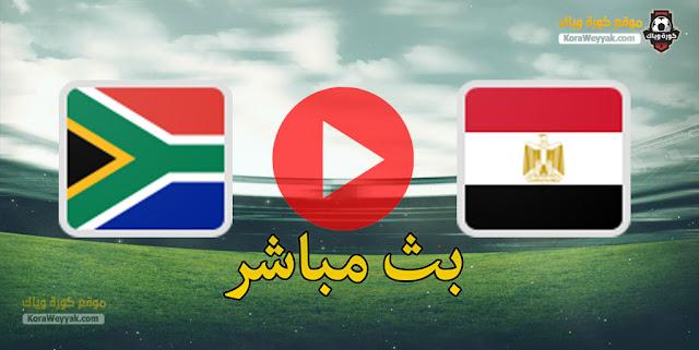 نتيجة مباراة مصر وجنوب إفريقيا اليوم 10 يونيو 2021 في مباراة ودية
