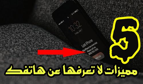 5 أشياء مذهلة لا تعرفها عن هاتفك