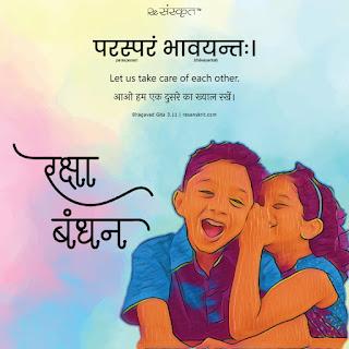 raksha bandhan history in hindi