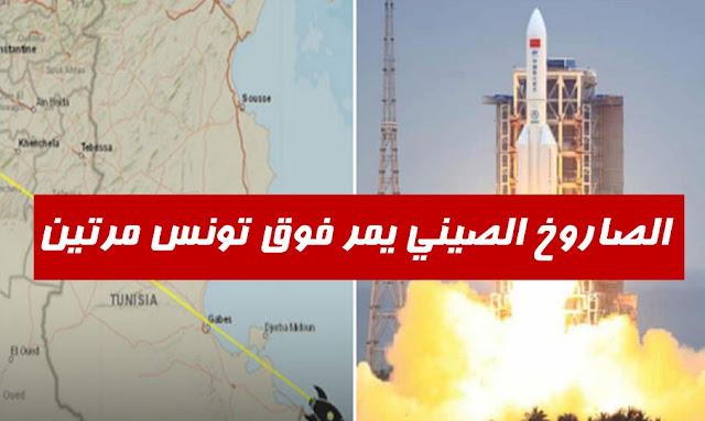 الصاروخ الصيني يمر فوق تونس مرتين
