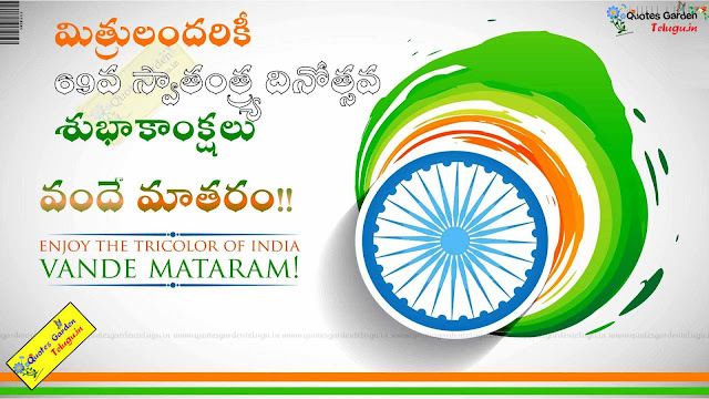 Best Independence day wishes greetings images wallpapers in telugu  802