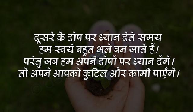 life status in hindi
