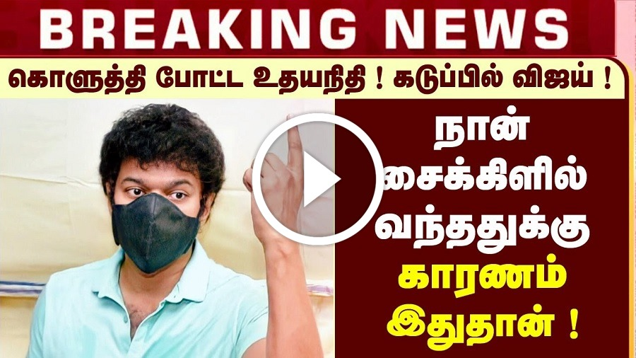 BREAKING : கொளுத்தி போட்ட உதயநிதி ! கடுப்பில் விஜய் ?