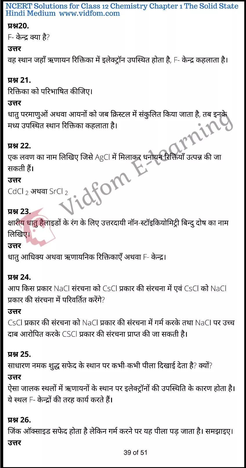 class 12 chemistry chapter 1 light hindi medium 39