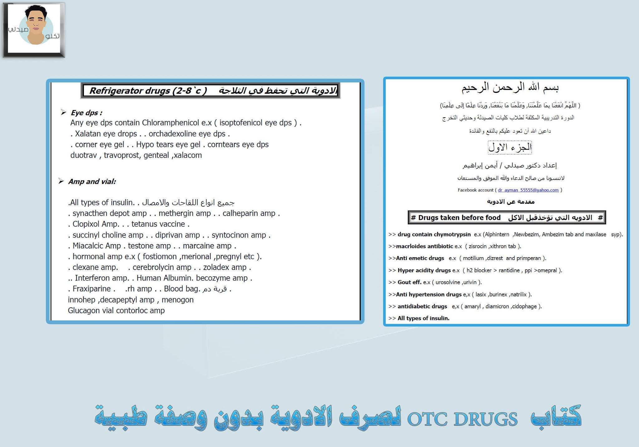 كتاب  OTC DRUGS لصرف الادوية بدون وصفة طبية