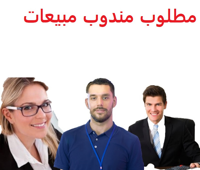 وظائف السعودية مطلوب موظف مبيعات