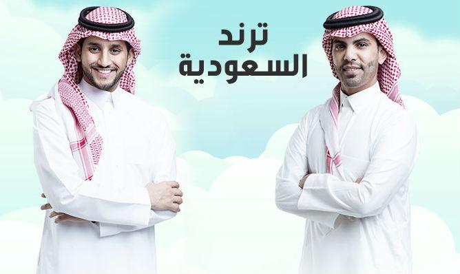 برنامج ترند السعودية